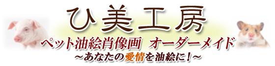 ひ美工房 ペット油絵肖像画 オーダーメイド〜あなたの愛情を油絵に!〜